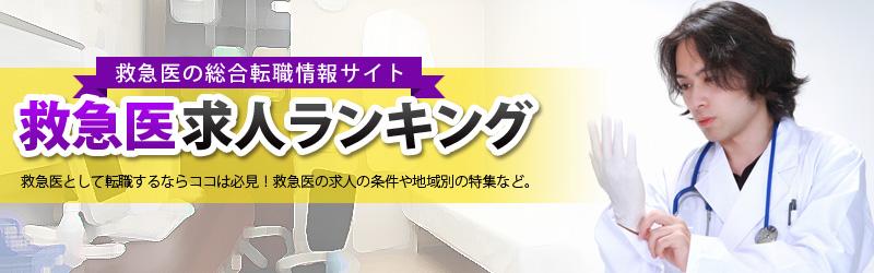 救急医求人ランキング【※救急医の総合転職情報サイト】